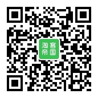 淘客帝国微信公众号二维码